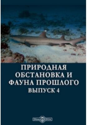 Природная обстановка и фауна прошлого. Вып. 4