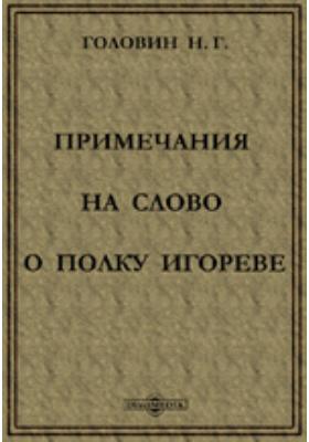 Примечания на Слово о полку Игореве: публицистика