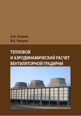 Тепловой и аэродинамический расчет вентиляторной градирни: учебно-методическое пособие