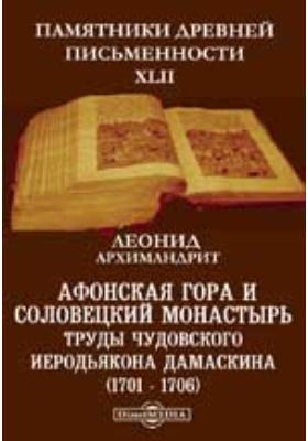 Памятники древней письменности и искусства. 43.  Афонская гора и Соловецкий монастырь