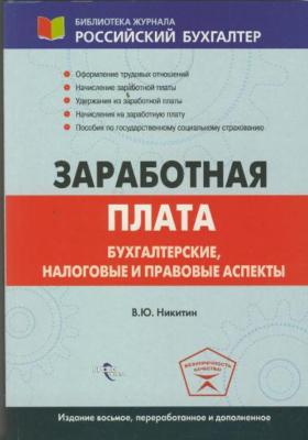 Заработная плата. Бухгалтерские, налоговые и правовые аспекты : Издание 8-е, переработанное и дополненное