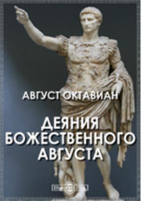 Деяния Божественного Августа