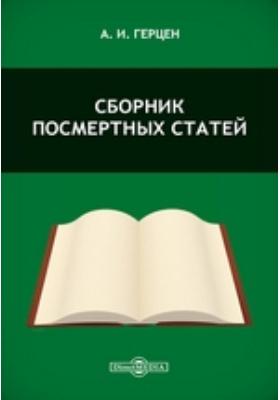 Сборник посмертных статей