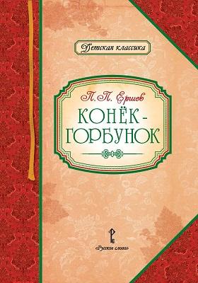 Конёк-горбунок: художественная литература