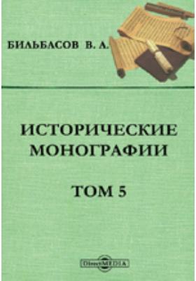 Исторические монографии. Т. 5
