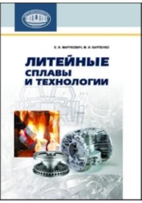 Литейные сплавы и технологии: монография