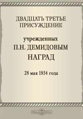 Двадцать третье присуждение учрежденных П. Н. Демидовым наград. 28 мая 1854 года