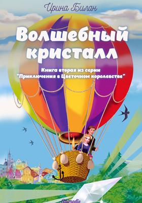 """Волшебный кристалл : книга вторая из серии """"Приключения в Цветочном королевстве"""": художественная литература"""