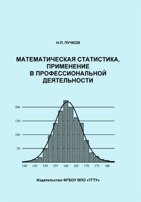 Математическая статистика. Применение в профессиональной деятельности: учебное пособие