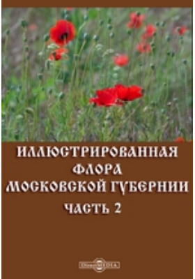 Иллюстрированная флора Московской губернии, Ч. 2