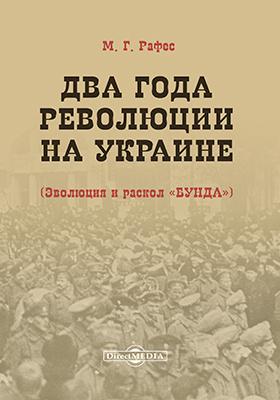 "Два года революции на Украине (Эволюция и раскол ""Бунда"")"
