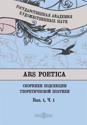 Ars Poetica. Сборники подсекции теоретической поэтики. Вып. 1, Ч. 1