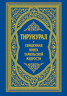 Тирукурал. Священная книга тамильской мудрости: научно-популярное издание