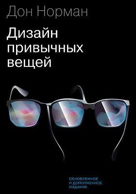 Дизайн привычных вещей: научно-популярное издание