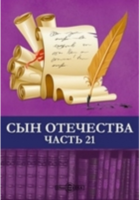 Сын Отечества: журнал. 1815, Ч. 21