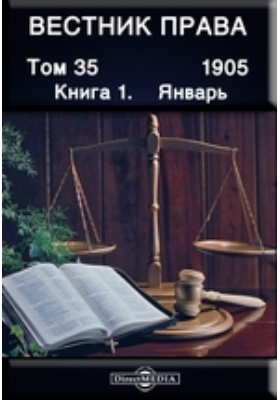 Вестник права. 1905. Т. 35, Книга 1, Январь