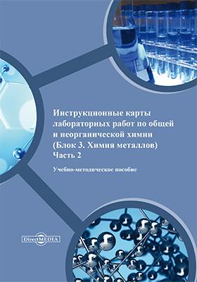 Инструкционные карты лабораторных работ по общей и неорганической химии (Блок 3. Химия металлов): учебно-методическое пособие, Ч. 2