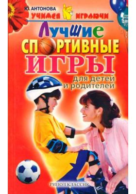 Лучшие спортивные игры для детей и родителей