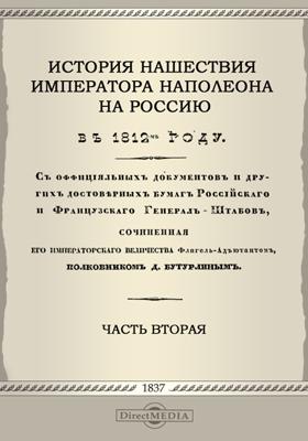 История нашествия императора Наполеона на Россию, в 1812-м году: монография, Ч. 2