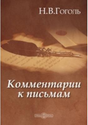 Комментарии к письмам: документально-художественная литература