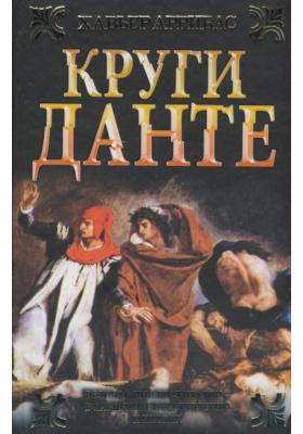 Круги Данте = Los Circulos de Dante : Роман
