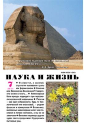 Наука и жизнь: ежемесячный научно-популярный журнал. 2011. № 7