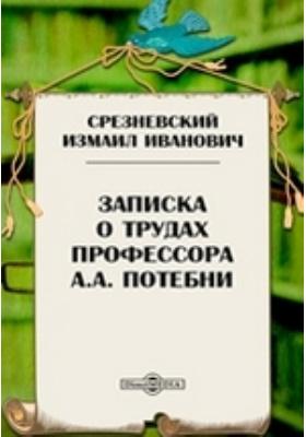 Записка о трудах профессора А.А. Потебни // Записки Императорской Академии Наук. Том 27