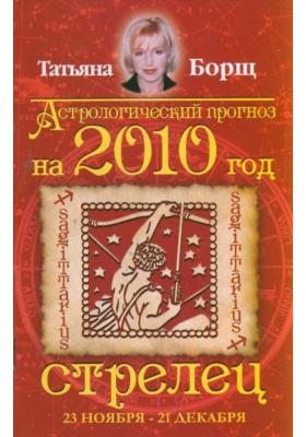 Астрологический прогноз на 2010 год. Стрелец