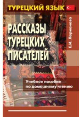 Турецкий язык. Рассказы турецких писателей. Учебное пособие по домашнему чтению