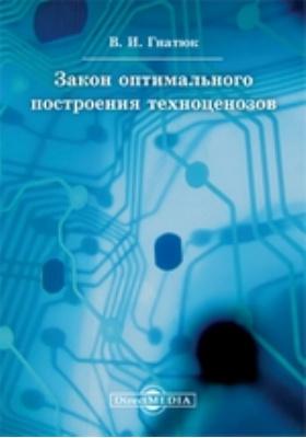 Закон оптимального построения техноценозов: монография