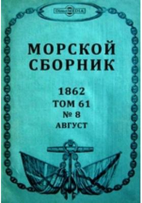 Морской сборник. 1862. Т. 61, № 8, Август