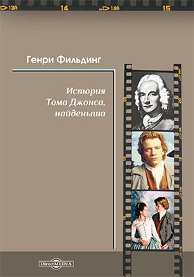 История Тома Джонса, найденыша: художественная литература