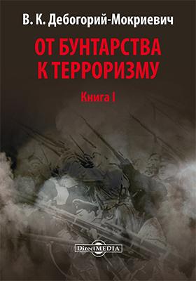 От бунтарства к терроризму. Кн. I