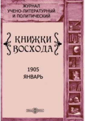 Книжки Восхода: журнал. 1905. Январь