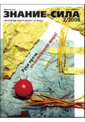 Знание-сила. 2008. № 2