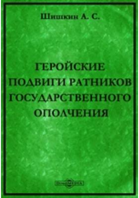 Геройские подвиги ратников Государственного Ополчения