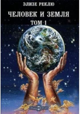 Человек и Земля Древняя история. Т. 1. Первобытный человек