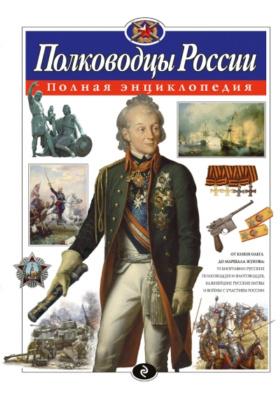 Полководцы России : Полная энциклопедия