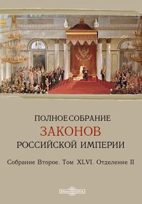 Полное собрание законов Российской империи. Собрание второе. Т. XLVI, отд. 2