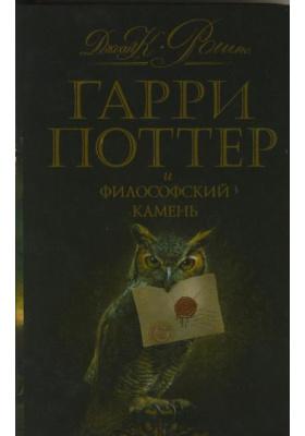 Гарри Поттер и философский камень = Harry Potter and the Philosopher's Stone : Роман