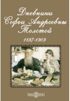 Дневники Софьи Андреевны Толстой. 1897-1909: документально-художественная литература