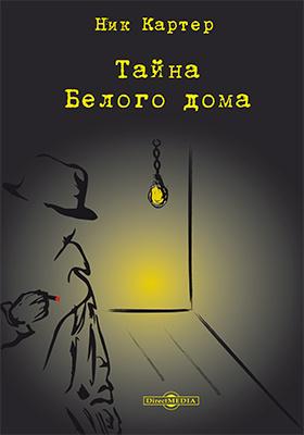 Тайна Белого дома : сборник рассказов: художественная литература