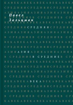 Средняя Азия в Средние века (или Средние века в Средней Азии): художественная литература