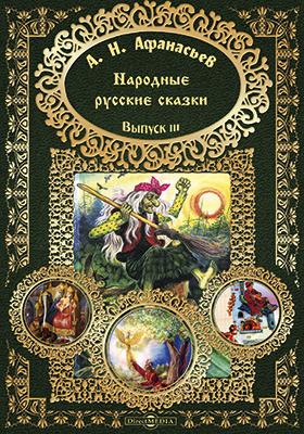 Народные русские сказки. Вып. III