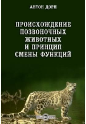 Происхождение позвоночных животных и принцип смены функций