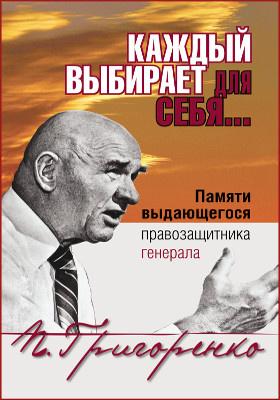 Каждый выбирает для себя.. : памяти выдающегося правозащитника генерала П. Григоренко