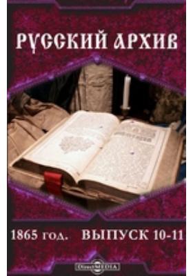 Русский архив. 1865. Вып. 10