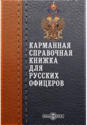 Карманная справочная книжка для русских офицеров