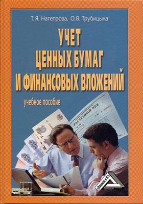Учет ценных бумаг и финансовых вложений: учебное пособие