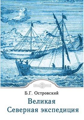 Великая Северная экспедиция: научно-популярное издание